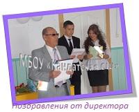 Поздравления от директора